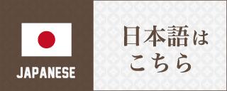 日本語はこちら