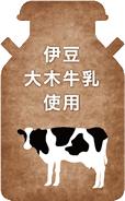 伊豆扇牛乳使用