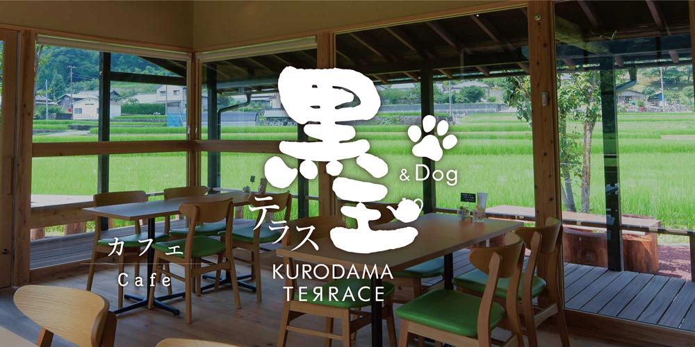 カフェ「黒玉テラス&DOG」