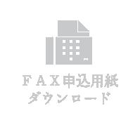 FAX申し込み用紙ダウンロード
