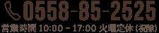 0558-85-2525
