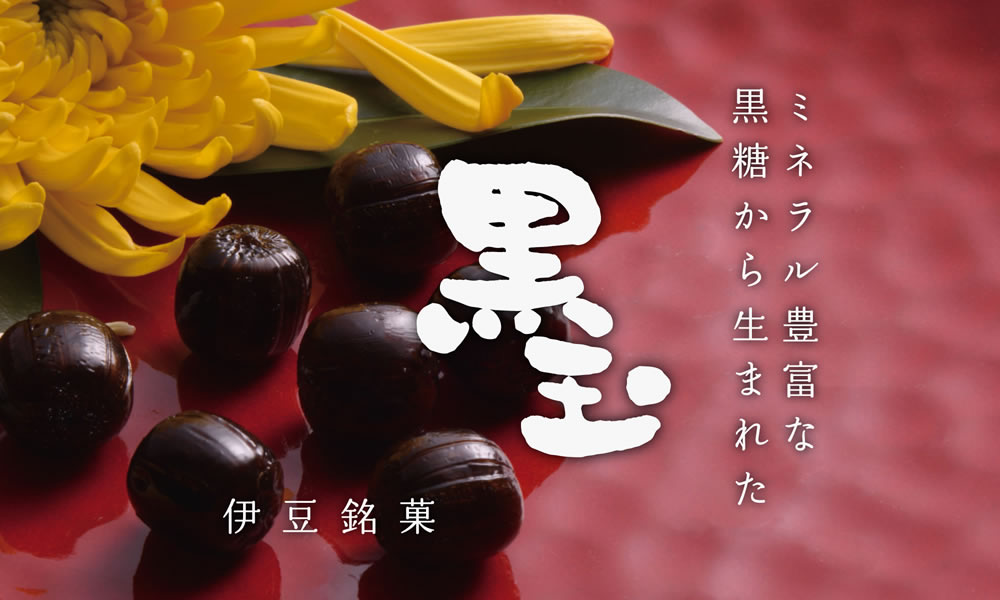 伊豆銘菓「黒玉」